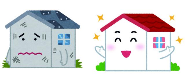 リフォームをした場合の家屋の評価