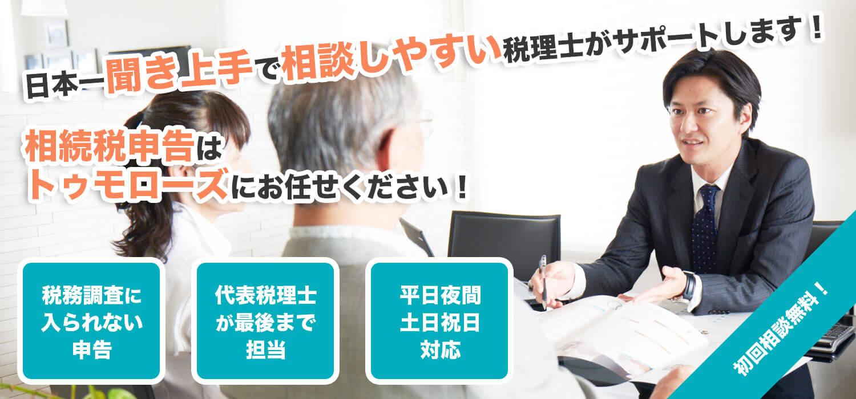 日本一聞き上手で相談しやすい税理士がサポートします