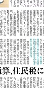 日経新聞 配当所得 住民税 申告不要