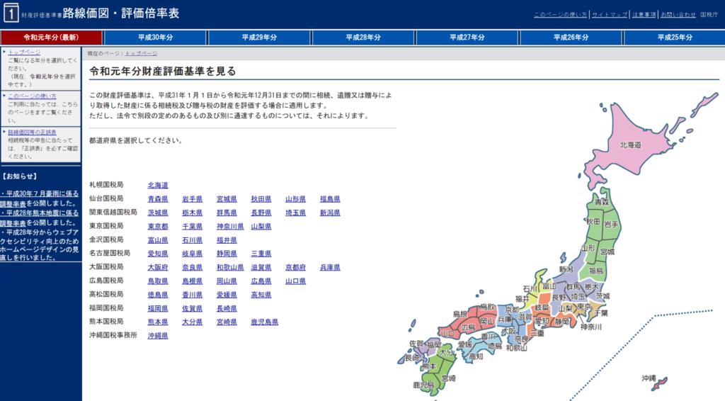 路線価図の見方